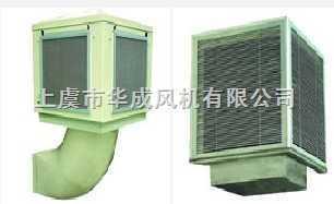 SLF型湿帘冷风机