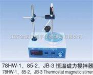 78HW-1型恒溫磁力攪拌器(出口產品)