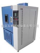 南北京高低溫試驗箱