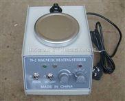 79-2雙向磁力加熱攪拌器