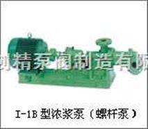 I-1B型单螺杆浓浆泵