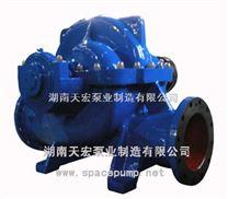 节能中开泵厂家天宏泵业防洪防汛排涝水泵(中开泵)