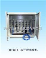 JR-12.5型抗開裂卷繞儀機