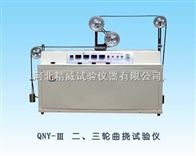 QNY-Ⅲ型曲撓試驗機 二、三輪曲撓試驗儀