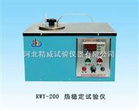 RWY-200熱穩定試驗儀