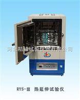 RYS-III型熱延伸試驗儀