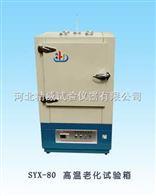 SYX-Ⅱ(80)型高溫老化箱
