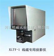 XLTY-1型線纜專用投影儀