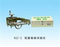 DJY-I型低溫卷繞試驗機 低溫卷繞試驗儀