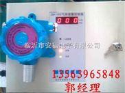 管道煤气泄漏报警器-管道煤气泄露检测仪 —漏气报警器