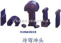 32件冷彎沖頭 混凝土抗折裝置 抗折夾具