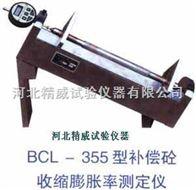 混凝土收縮補償儀 混凝土補償收縮膨脹儀 收縮測頭臥式混凝土收縮儀 立式混凝土收縮儀