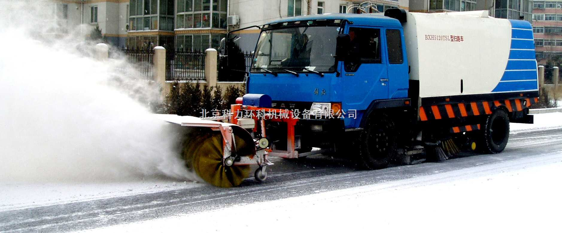 大型扫雪设备是纯环保型除雪除冰车,是除雪除冰方面功能最为齐全,效果最好,也最为代表性。 大型扫雪设备最大优点是无论清除哪种形式的雪(浮雪、扎实雪、冰),都不需要使用盐或融雪剂,能够适应不同路况,无论什么形式的冰雪均能够采用不同机构进行作业,而且一次性见黑路面效果,不损伤标志线,不损伤路面,这是世界第一台环保型除冰雪车,除雪效率达95%以上。多功能除冰雪车在社会上引起了热烈的反响。 大型扫雪设备我公司已生产了十年,并做了多次改进,改进后的多功能除冰雪车性能更优越,操纵更方便,在控制方面,我们采用PLC程序控