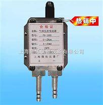 PS100A真空压差变送器,上海微压计压差变送器,智能差压变送器厂家