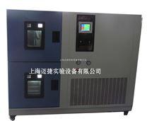 上海兩箱式冷熱衝擊試驗箱