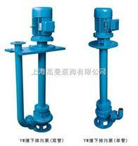 YW型立式无堵塞液下污水泵