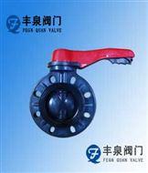 D71X塑料RPP蝶阀