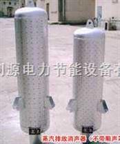 专业生产蒸汽消声器,蒸汽排汽消声器利源专业生产