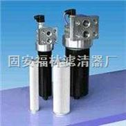 Q2U-H10*10S-QU-H化纖高壓過濾器10-20um