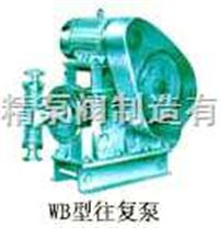 上海往复泵生产厂家
