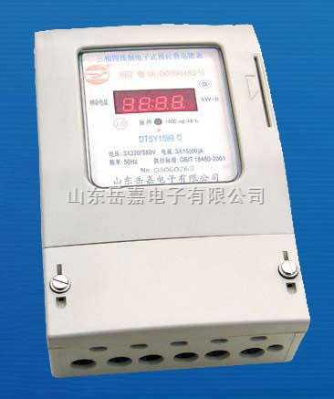 互感器型智能电表 _供应信息