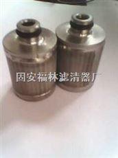 齐全(福林)电磁阀不锈钢滤芯