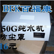 50G純水機防塵罩