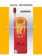 AR8800A可燃气体检测仪