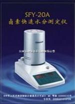 鹵素快速水份測定儀