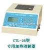 供应CTL-25型COD速测仪加热消解器