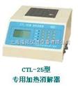供应CTL-25型COD速测仪专用加热消解器