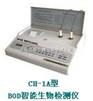 生產CH-1A型BOD智能生物檢測儀,供應BOD速測儀