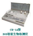 生产CH-1A型BOD智能生物检测仪,供应BOD速测仪