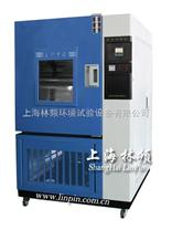 黴菌交變試驗箱LP/JMS-100
