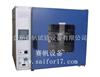 DHG-9035A合肥电热鼓风恒温干燥箱/合肥电热恒温干燥箱