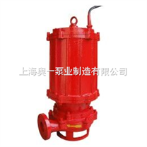 潜水(恒压.切线)消防泵