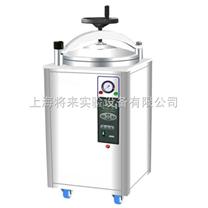 大容積不鏽鋼立式滅菌器(自動控製)