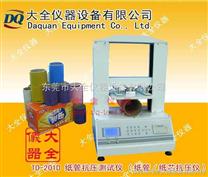 TD-201D紙管抗壓試驗機