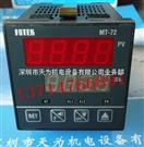 台灣陽明MT-72智能型微電腦溫度控製器