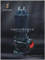 304不锈钢潜污泵、304不锈钢搅匀式潜水泵