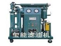 供应ZY/ZYA系列高效真空滤油机,高效真空滤油机厂家