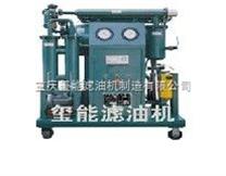 供应ZY,ZYA系列高效真空滤油机,真空滤油机价格,真空滤油机厂家