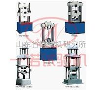 液壓萬能材料試驗機 液壓伺服萬能試驗機 液壓伺服萬能試驗機檢測一諾報價