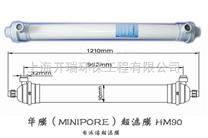 超濾膜 超濾膜組件HM90ED (電泳漆專用)