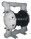 塑料氣動隔膜泵
