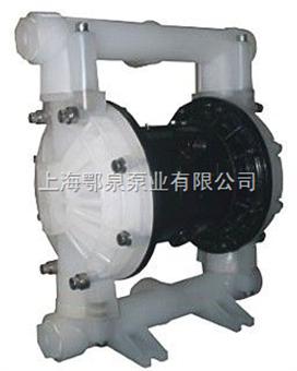 QBY型塑料气动隔膜泵