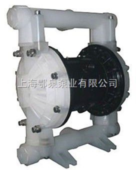 QBY型塑料氣動隔膜泵
