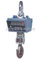 OCS-XZ双面显示吊秤·双面吊秤·双面吊称·双面电子吊秤·双面电子吊称·双面电子吊钩秤·双面电子称