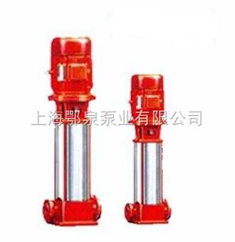 XBD-L(D)不銹鋼消防穩壓泵