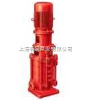 XBD-L立式多級消防泵